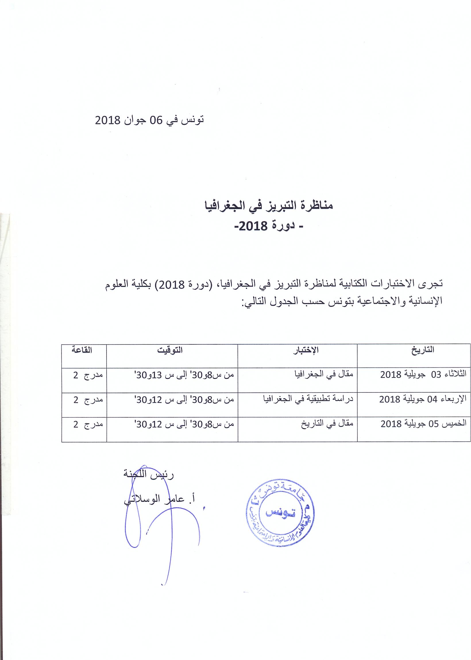 Calendrier des examens Agrégation géographie 2018 | Faculté des