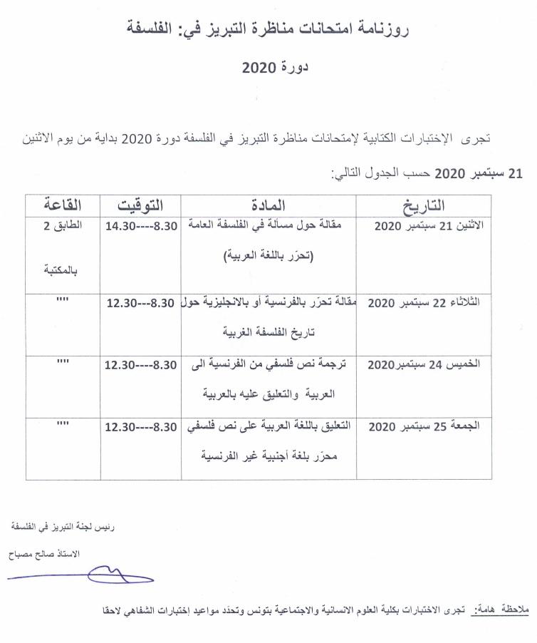 Calendriers des examens écrits concours Agrégation 2020 FSHST