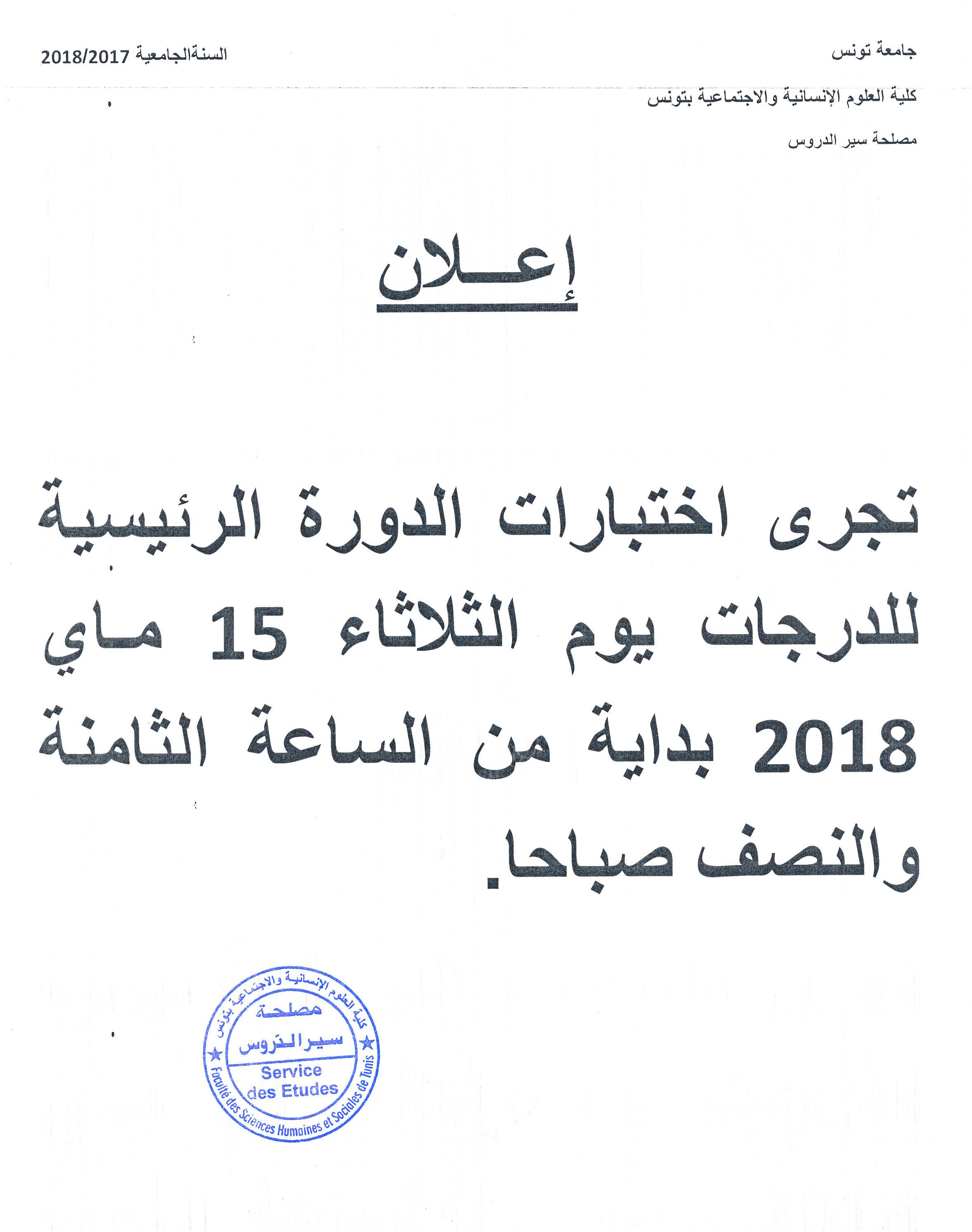 Calendrier Des Examens Sciences Po.Calendrier Des Examens Langues Session Mai 2018 Faculte